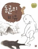 동굴의 비유 (칸트키즈 철학동화, 11) [2009 개정판]   (ISBN : 9788960610248)