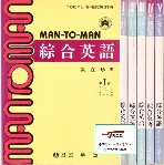 맨투맨 MAN-TO-MAN 종합영어 세트 (전5권) (장재진) [반품불가 상품]