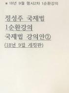 18년 9월 행시2차 정성주 국제법 1순환강의 국제법 강의안②(18년 9월 개정판)