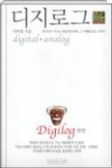 디지로그 - 한국인이 이끄는 첨단정보사회(양장본) 초판1쇄