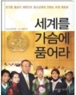 세계를 가슴에 품어라 - 반기문 총장이 대한민국 청소년에게 전하는 파워 멘토링 1판11쇄