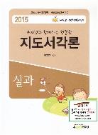 2015년 구자경과 함께하는 친절한 지도서 각론 - 실과 (교원임용시험대비, 전공초등교육과정)