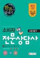 소비자 전문상담사 2급 필기 (2016)