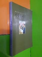 남북정상회담사진집 - 반갑습니다 (2000.6.13-15)