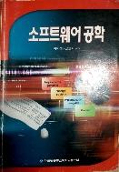 소프트웨어공학