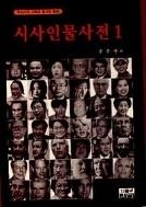 시사인물사전1 초판(1999년)