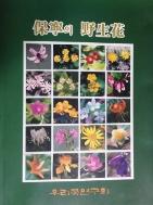 보령의 야생화-2002-대천문화원