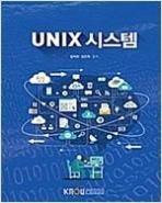 UNIX 시스템 (워크북 비포함) -본교재만있슴
