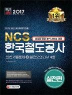 2017 NCS 한국철도공사 최신기출문제 + 실전모의고사 4회 (실전편)