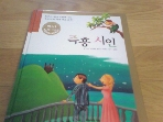 즉흥 시인 (삼성세계대표문학)