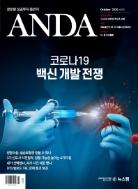 안다 2020년-10월호 (Anda) (신247-6)