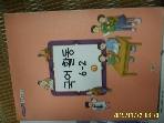 교육부 / 교과서 초등학교 국어 활동 6-2 가  -사진.설명란참조