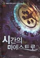 시간의 마에스트로 1-5 완결 ☆북앤스토리☆