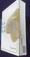 2011 대통령기록물 기술서집  /새책수준  /사진의 제품    ☞ 서고위치:SG 3  *[구매하시면 품절로 표기됩니다]