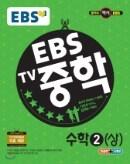 EBS TV 중학 수학 2(상) (2018년용)