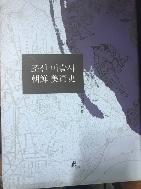 조선미술사 / 역사창조 / 2009.06