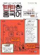 탄탄한 중국어 - 실력점프 vol.2 실전활용 05