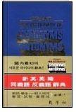 신 영영한 동의어, 반의어 사전     (New Dictionary of Synonyms and Antonyms)