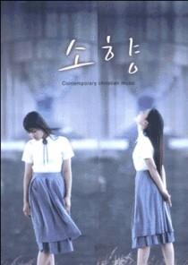 소향 - 1집 (CD)