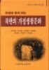 북한의 가정생활문화  - 통일에 앞서 보는 북한의 가정생활문화