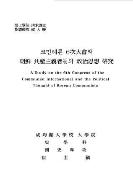 코민테른 6차대회와 조선공산주의자들의 정치사상 연구