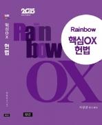 2015 변호사시험대비 Rainbow 핵심OX 헌법 #