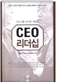 CEO 리더십 - 최고의 경영자 정몽준 박사의 글로벌 경영학과 믿음의 리더십 초판