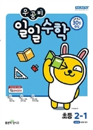 우공비 일일수학 초등 2-1 (2021년) ★선생님용★ #