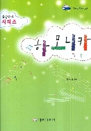 하모니카  - 특강악기 시리즈 [연주용 반주 CD 1장 있음]