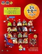 중학교 생활 중국어 자습서 (노명주/천재교육) 2018 신판