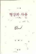 형상과 사유 - 강선학 미술 평론 집 (지평 신서, 08)