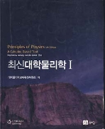 최신대학물리학 1,2 전2권 (5판)