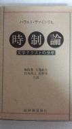 시제론(時制論:문학텍스트의 분석) 초판(1982년)