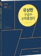 2016 대비 EBS 유상현 구공수 수학총정리★문제편(본책)만있음★ #
