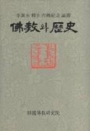 불교와 역사