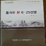 통계로 본 6,25전쟁(초판본)/669