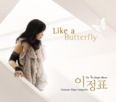 이정표 - Like a Butterfly (Single) (홍보용 음반)