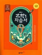 동아출판 자습서 중학 과학1 (김호련) / 2015 개정 교육과정
