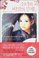 소녀와 비밀의 부채 1,2권 세트