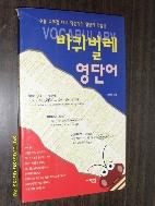 바퀴벌레 영단어(고딩) (고등학습/상품설명참조/2)