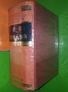 세계 명저대사전(1980년초판)