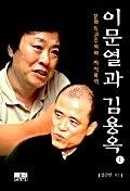 이문열과 김용옥 세트 [전2권]
