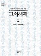 고서해제. 11  (연세대학교 중앙도서관 소장) (연세국학총서 51)