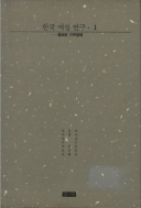 한국 여성 연구 1:종교와 가부장제