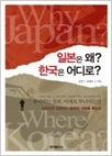 일본은 왜 한국은 어디로 - 추락하는 일본, 이대로 무너지는가