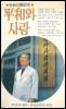 평화와 사랑(장기려 수상집) 초판(1980년)