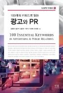 100개의 키워드로 읽는 광고와PR