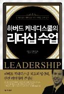 하버드 케네디스쿨의 리더십 수업 전 세계 모든 리더들을 위한 리더십 실천 철학