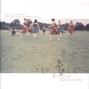 [미개봉] 현악앙상블 초콜릿 / 세번째 이야기 : 초콜릿, 춤을 추다