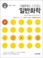 2012 MEET DEET 기출문제로 시작하는 일반화학